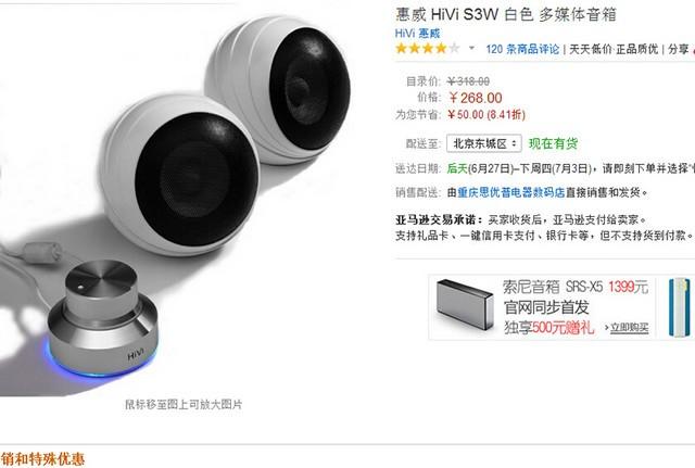 时尚小巧 HiVi惠威笔记本音箱仅268元