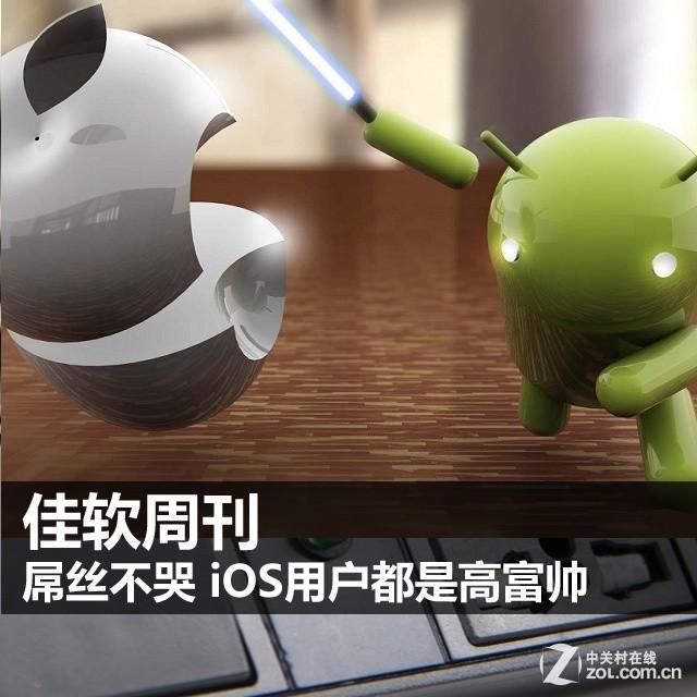 佳软周刊:屌丝不哭 iOS用户都是高富帅