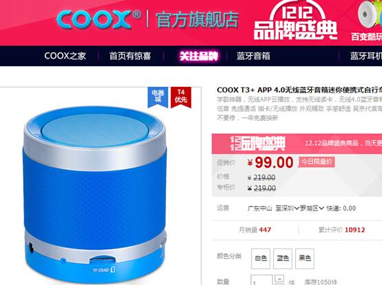 学歌更容易 COOX T3+ APP版蓝牙音响升级