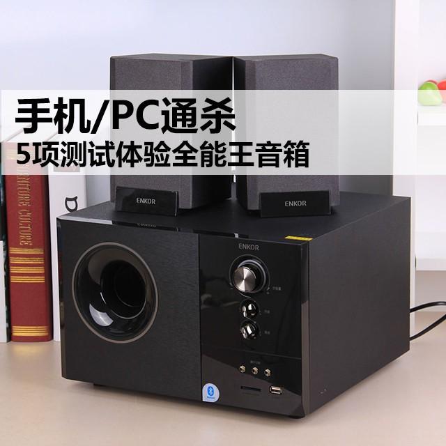 手机/PC通杀 5项测试体验全能王音箱