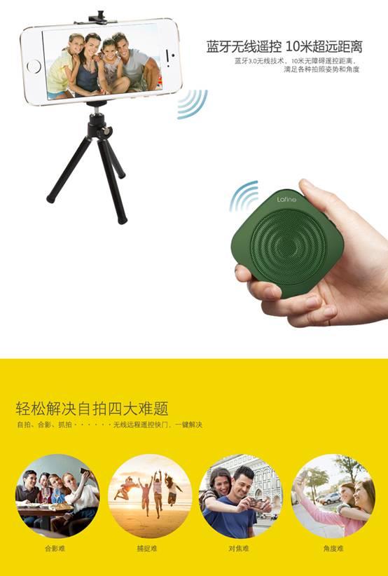 首款无线遥控拍照  未来印象F6蓝牙音箱抢购