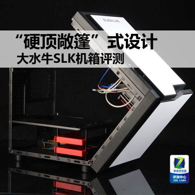 """""""硬顶敞篷""""式设计 大水牛SLK机箱评测"""