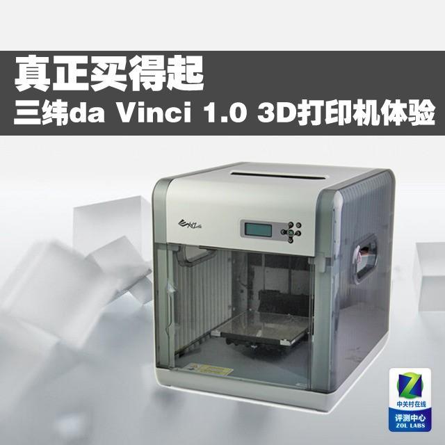 真正买得起 三纬da Vinci 1.0打印体验