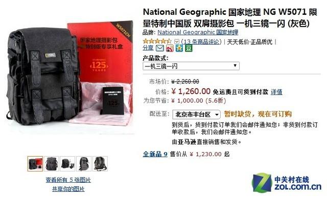一机三镜一闪 国家地理W5071亚马逊促销