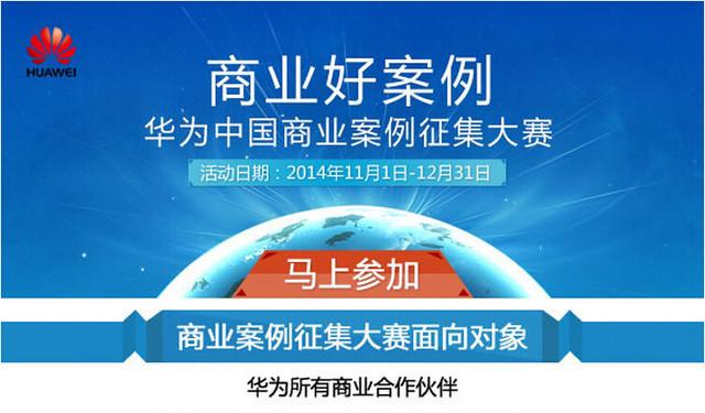 汇八方智慧 看华为中国商业案例大赛之美
