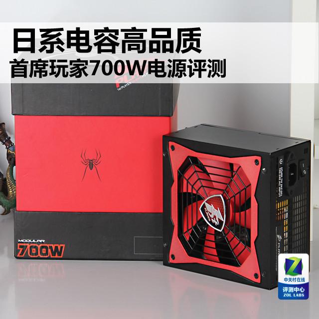 日系电容高品质 首席玩家700W电源评测