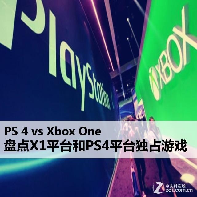 盘点XBOXONE平台和PS4平台著名独占游戏
