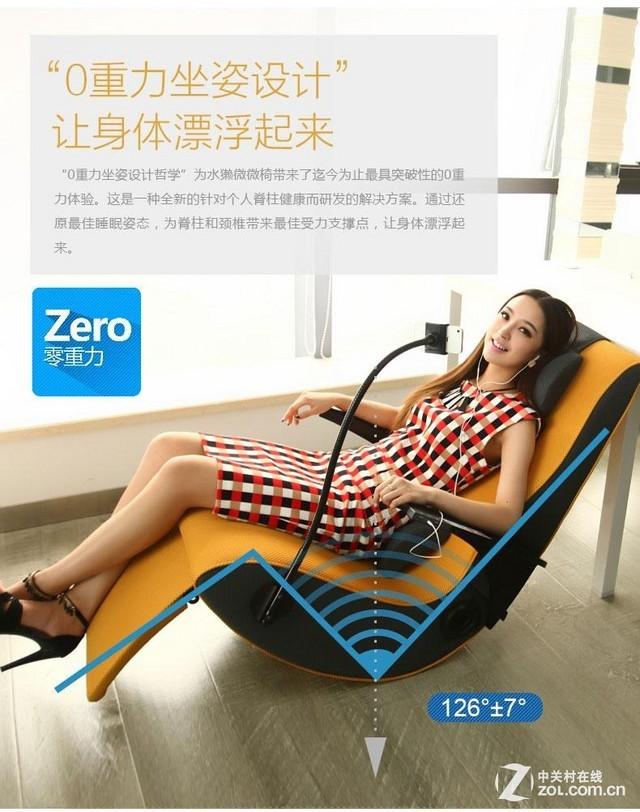 水獭微微椅将于中关村在线举行发布会
