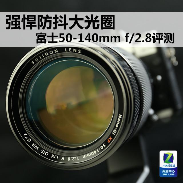 强悍防抖大光圈 富士50-140mm f/2.8评测