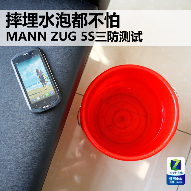 摔埋水泡都不怕 MANN ZUG 5S三防测试