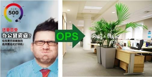 爱普生OPS打印合约服务助你畅快呼吸