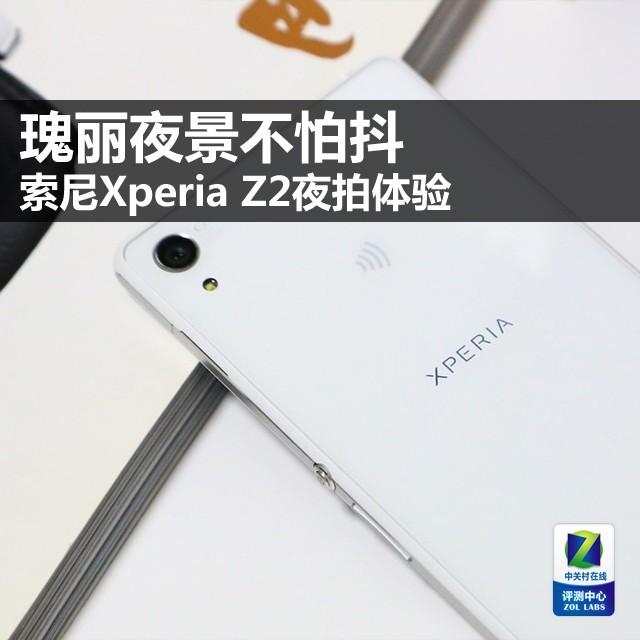 索尼Xperia Z2夜拍体验评测