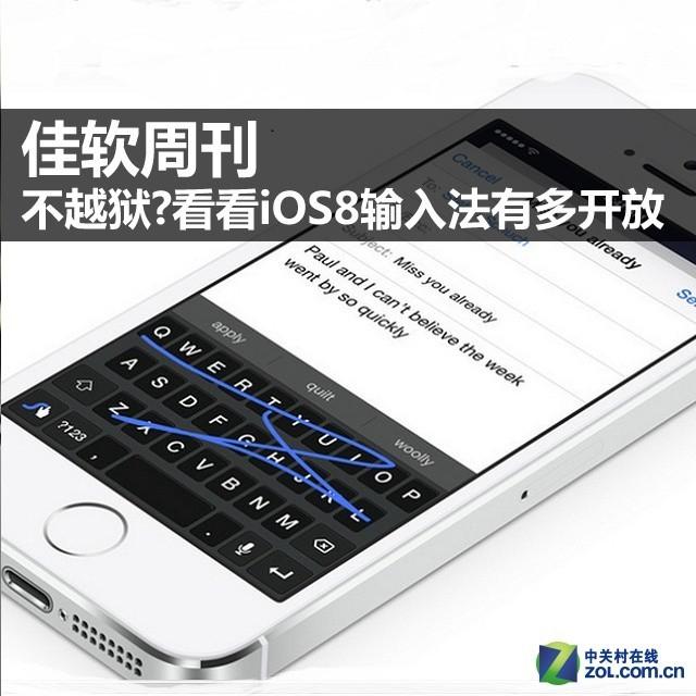 佳软周刊:不越狱?看看iOS8输入法有多开放