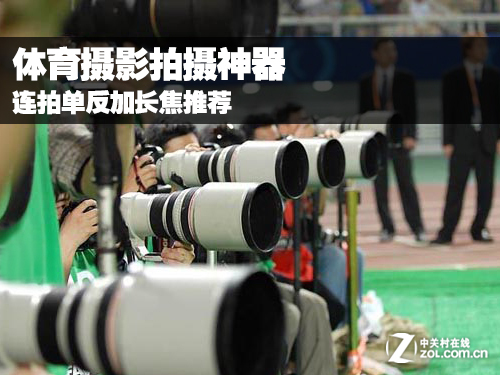 体育摄影拍摄神器 连拍单反加长焦推荐