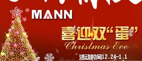 淘宝第三频道旗舰店_mann淘宝旗舰店同你共嗨圣诞大趴
