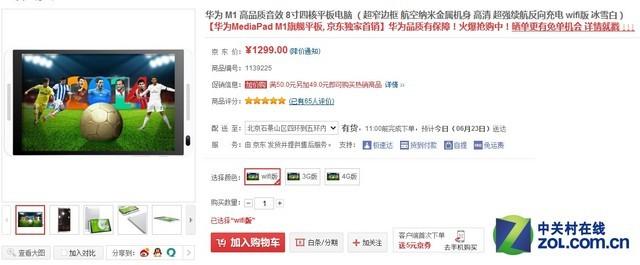外形酷似HTC One 华为MediaPad M1评测