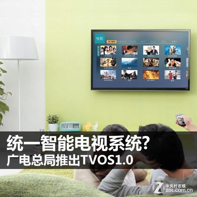 统一智能电视系统?广电总局推出TVOS1.0