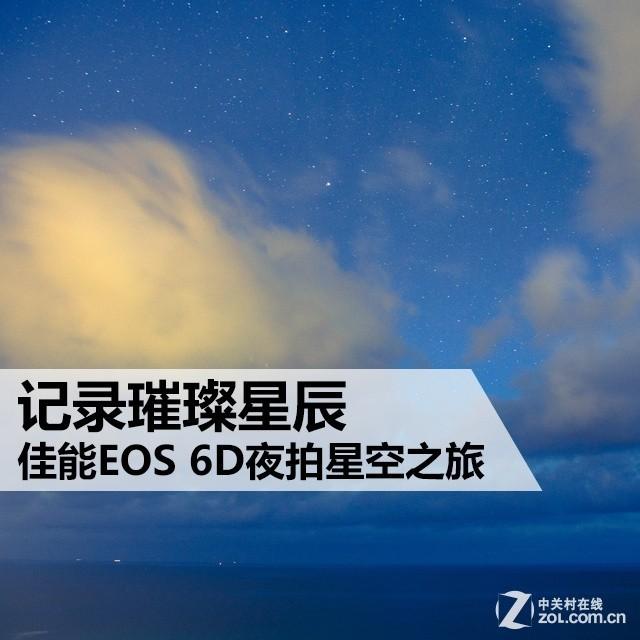 记录璀璨星辰 佳能EOS 6D夜拍星空之旅