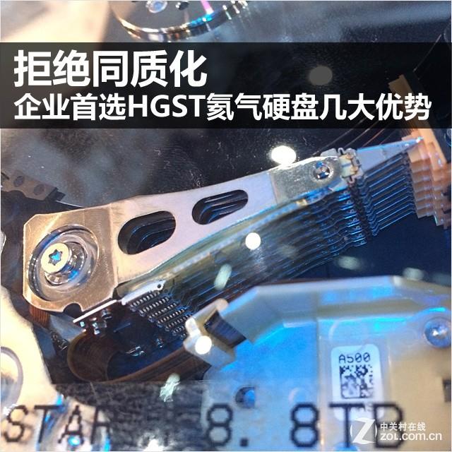 拒绝同质化 企业首选HGST氦气硬盘几大优势