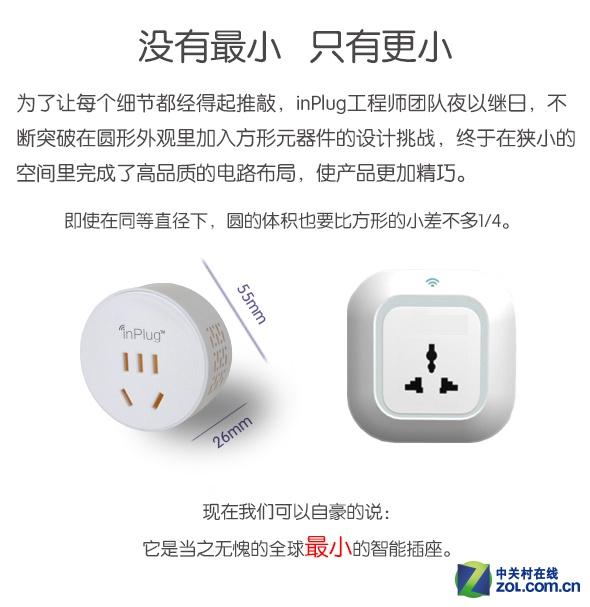 全球最小?硬糖WiFi智能插座下个月面世