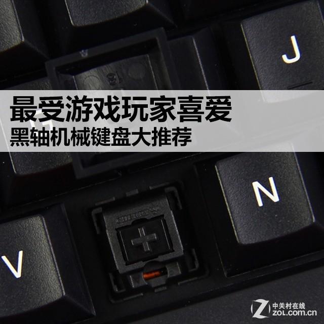 最受游戏玩家喜爱 黑轴机械键盘大推荐(全文)