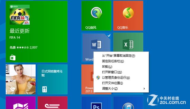 便捷应用程序管理 新版开始屏幕使用教学