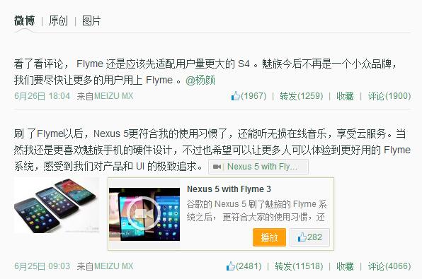 增大用户量 Flyme OS会最先适配三星S4