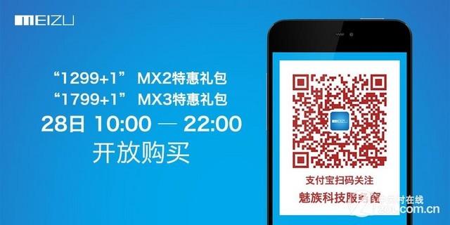 增加配饰价格不变 魅族MX3银翼版将开售