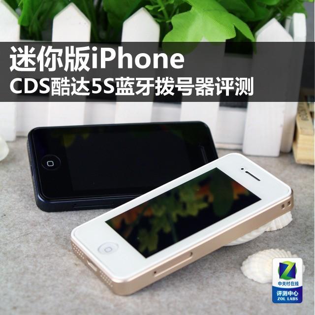 迷你版iPhone CDS酷达5S蓝牙拨号器评测
