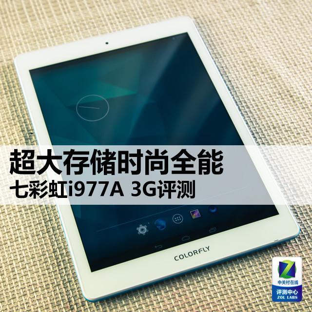 超大存储时尚全能 七彩虹i977A 3G评测
