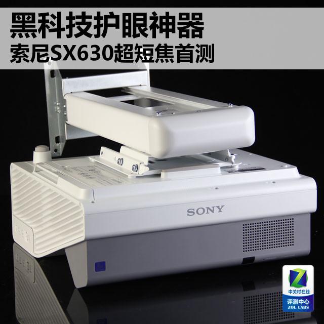 黑科技护眼神器 索尼SX630超短焦首测