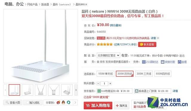 性价比超高 磊科NW614京东商城仅售39元