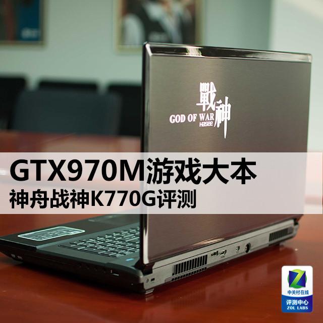 GTX970M游戏大本 神舟战神K770G评测