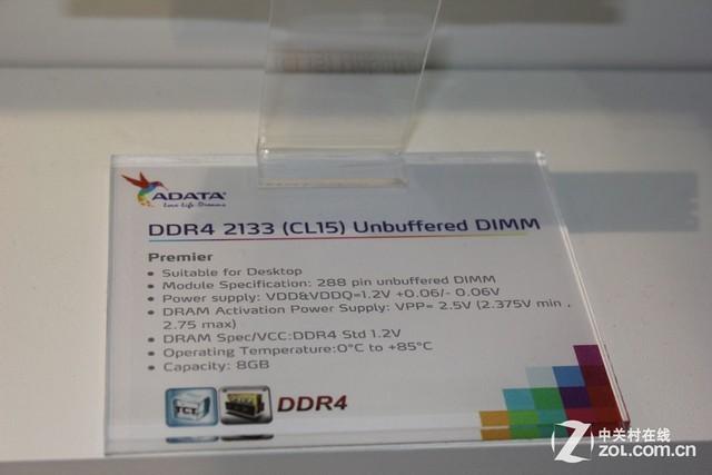还好不是窄版!威刚DDR4台式机内存曝光
