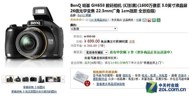 26倍光学变焦 明基GH658亚马逊促销
