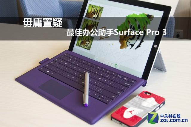 毋庸置疑 最佳办公助手Surface Pro 3