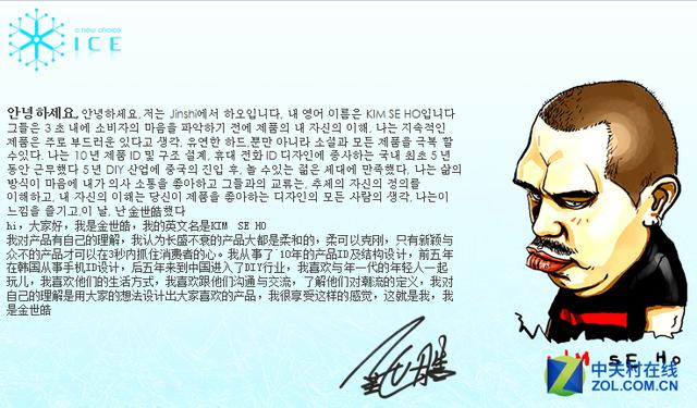 韩国设计师kim的自我介绍
