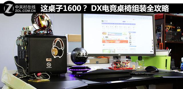 这桌子1600? DX电竞桌椅组装全攻略