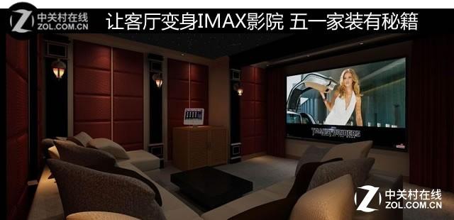 让客厅变身IMAX影院 五一家装有秘籍
