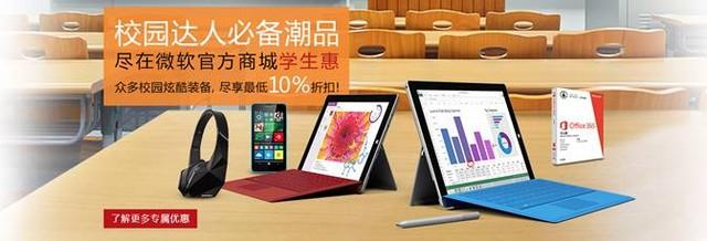 微软官方商城上架全新Surface 3