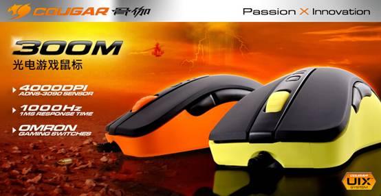 骨伽电竞新品,300M游戏鼠标即将上市
