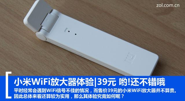 小米WiFi放大器体验 39元 哟 还不错哦