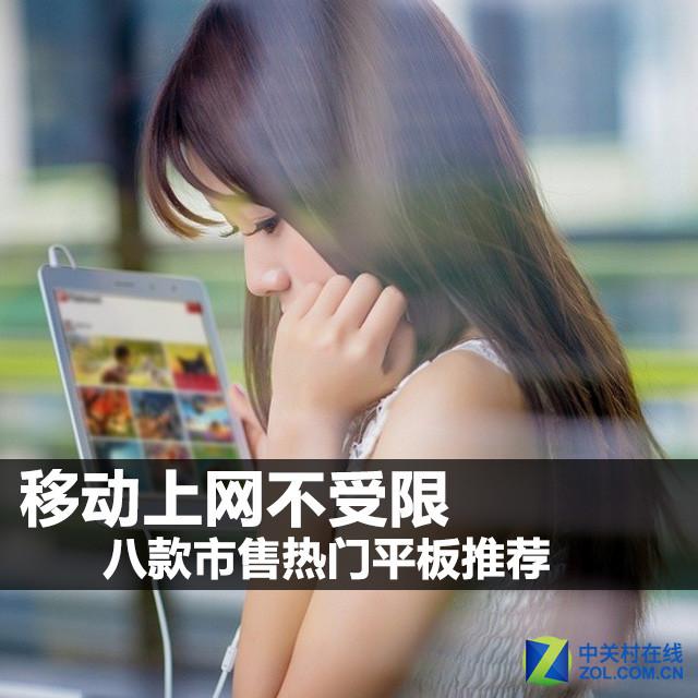 移动上网不受限 八款市售热门平板推荐