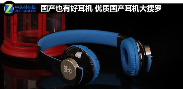 国产也有好耳机 优质国产耳机大搜罗