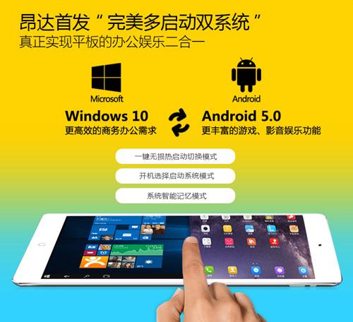 昂达V919 3G Core M游戏应用视频评测