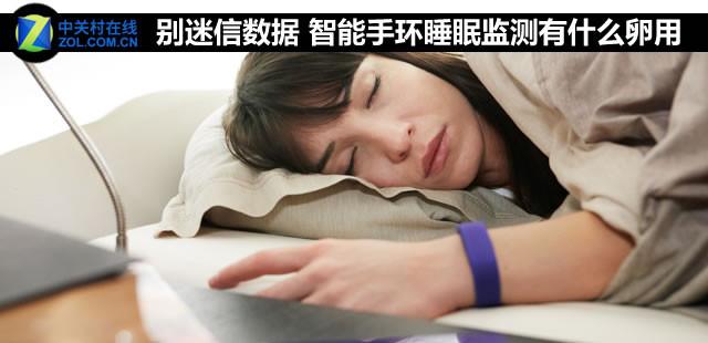 别迷信数据 智能手环睡眠监测有何卵用