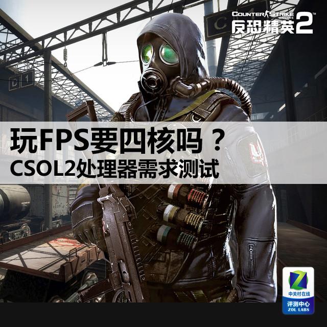 玩FPS要四核吗? CSOL2处理器需求测试