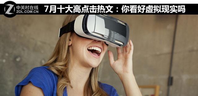 7月十大高点击热文:你看好虚拟现实吗
