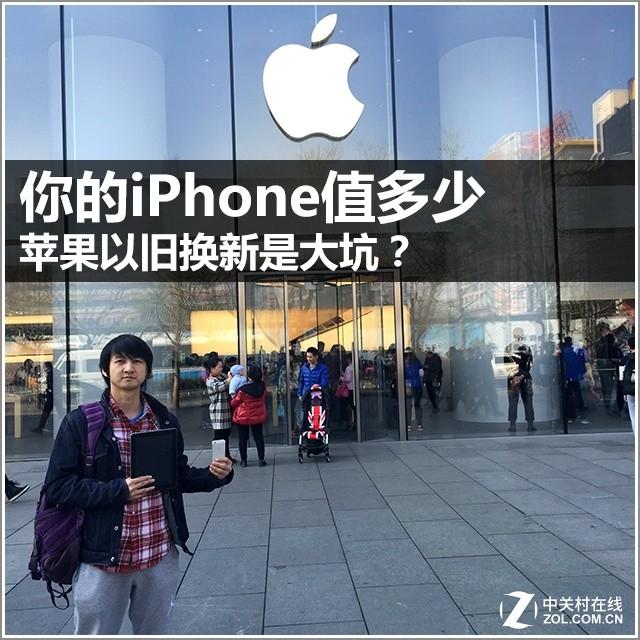 你的iPhone值多少 苹果以旧换新是大坑?
