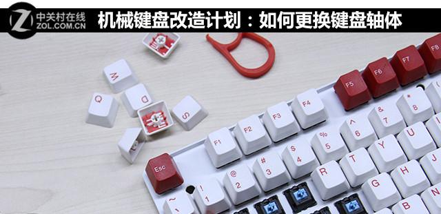 机械键盘改造计划:如何更换键盘轴体